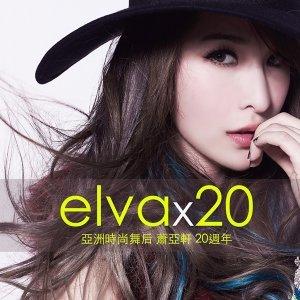 elvax20 亞洲時尚舞后 蕭亞軒20周年