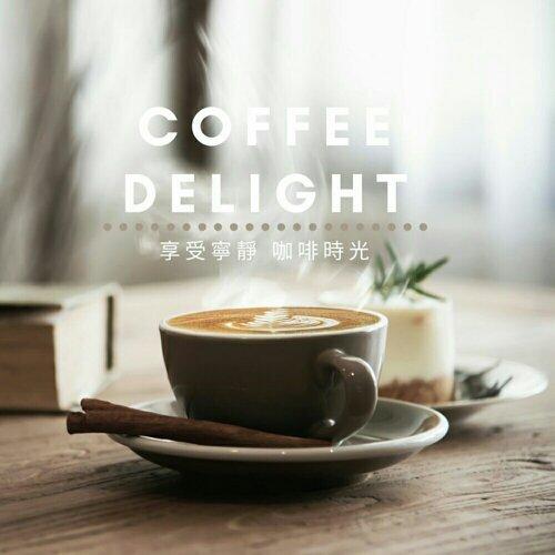 享受寧靜 咖啡時光。coffee delight