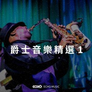 爵士音樂精選1