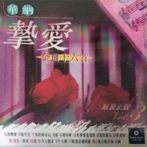Various Artists - 華納摯愛金曲16首 Vol. 3