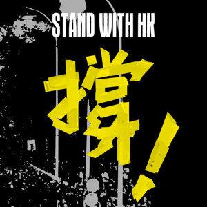 2019.1117 撐香港要自由@自由廣場