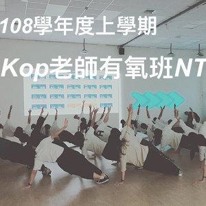 NTC功能性訓練2019秋季運動歌單
