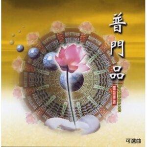 佛教國語課誦系列 - 普門品