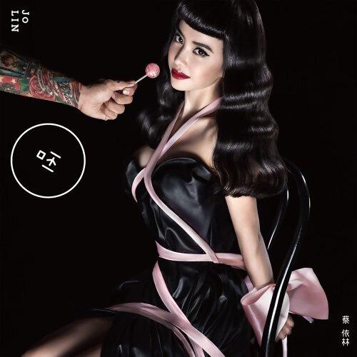 因為你聽過 I'm Not Yours - feat.安室奈美惠NAMIE AMURO