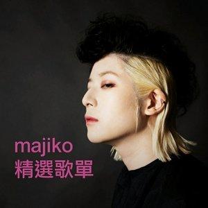 majiko精選歌單
