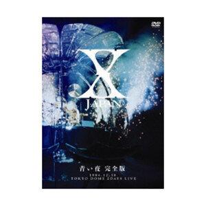 X JAPAN - 青い夜 完全版