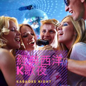 最high西洋K歌夜karaoke night!!