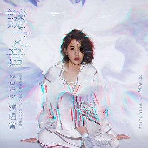 2019 1122 曾沛慈 Pets Tseng -【曾沛慈謎之音演唱會】