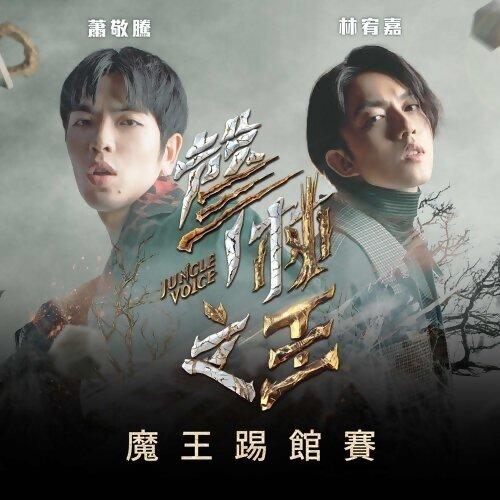 聲林之王2-魔王踢館賽