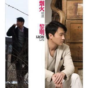黎明 (Leon Lai) - 烟火精選