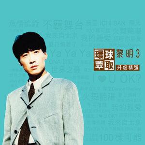 黎明 (Leon Lai) - 環球萃取升級精選 黎明3