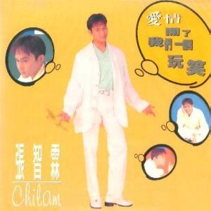 張智霖 (Chilam Cheung) 歷年精選