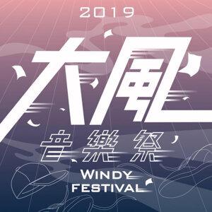 2019大風音樂祭