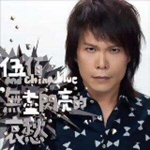 伍佰 & China Blue - ROCK STAR