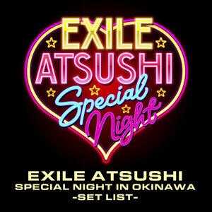 【EXILE ATSUSHI】SPECIAL NIGHT IN OKINAWA公演セットリスト