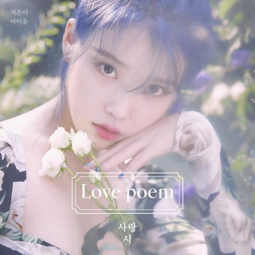 IU - Love poem演唱會歌單
