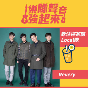 樂隊聲音強起來推介:Revery