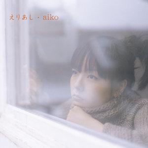 365日聴きたいラブソング〜秋編〜