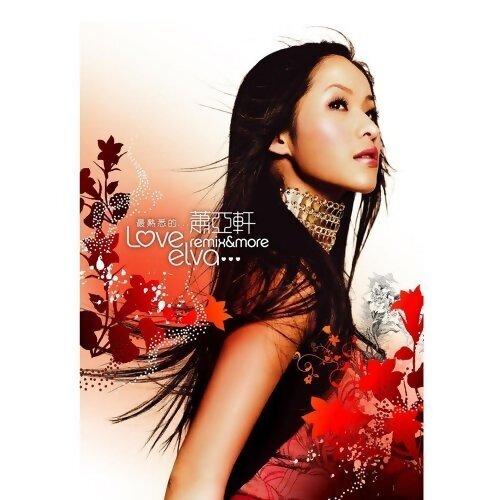 蕭亞軒 (Elva Hsiao) - 蕭亞軒 (最熟悉的)