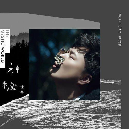 蕭煌奇 (Ricky Hsiao) - 神秘世界 (The Mystic World) 搶先聽