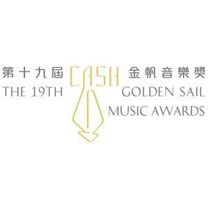 2019 CASH 金帆音樂獎得獎名單