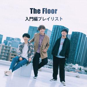 The Floor 入門編プレイリスト