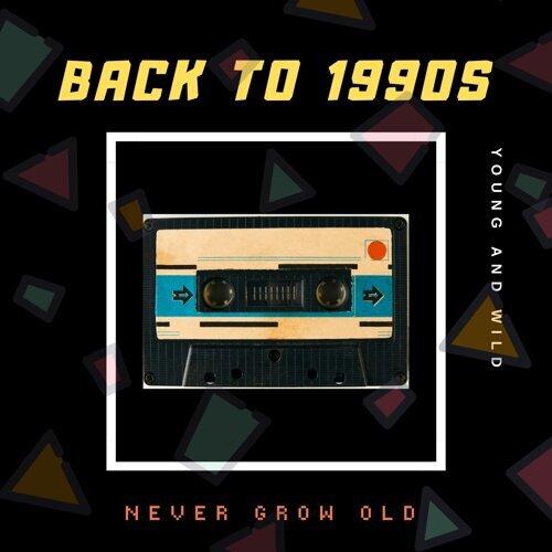 來自'90s的年少輕狂