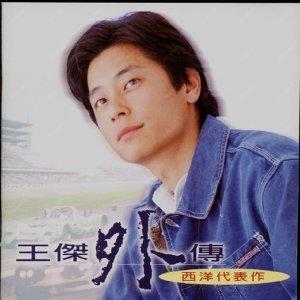 王傑 (Dave Wang) - 王傑外傳