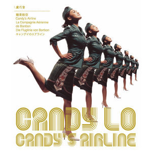 盧巧音 - Candy's Airline