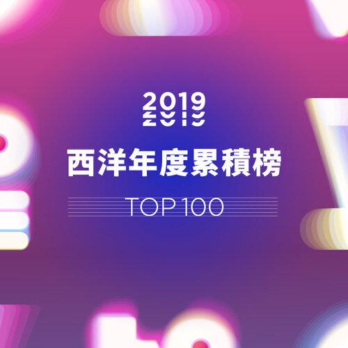 2019 西洋年度百大單曲