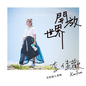Karfun 李佳歡「開放世界」演唱會歌單