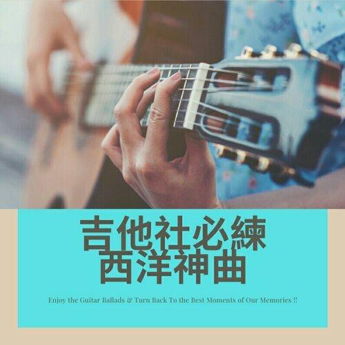 吉他社必練西洋神曲(持續更新)