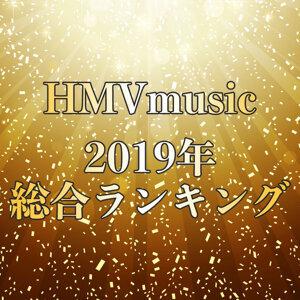【HMVmusic】2019年 総合ランキング