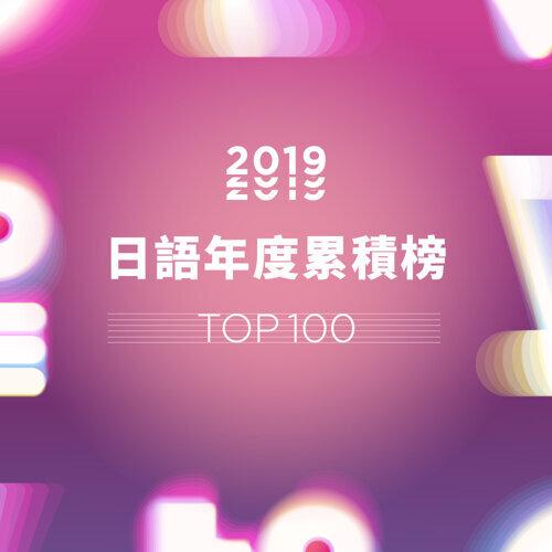 2019 日語年度百大單曲