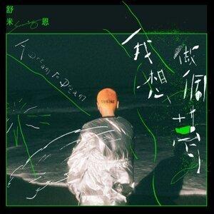 舒米恩 (Suming) - Bondada