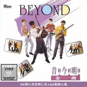 Beyond - 昔日今日明日金曲