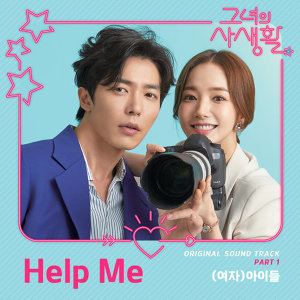 K-drama Her Private Life OST