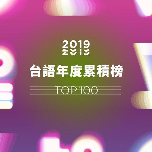 2019 台語年度百大單曲