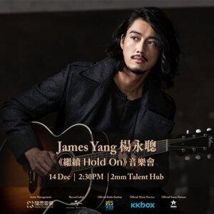 James Yang 杨永聪《继续 Hold On》音乐会预习歌单