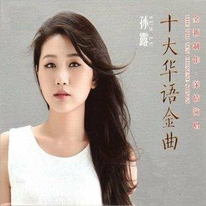 孫露 (Sunlu) - 十大華語金曲