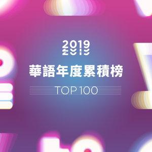 2019 華語年度百大單曲