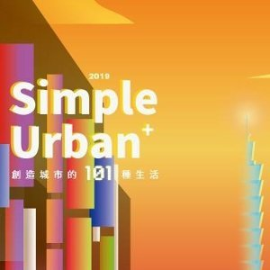 【2019 Simple Urban+】創造城市的101種生活