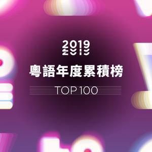 2019 粵語年度百大單曲