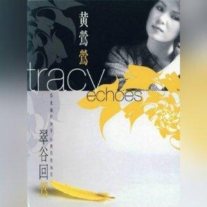 黃鶯鶯 (Tracy Huang) - 翠谷回鶯 (Tracy Echoes)