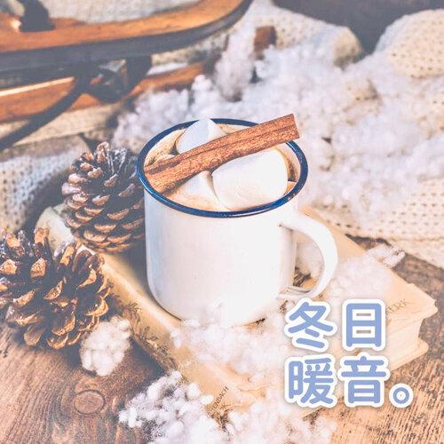 季節特輯|冬日暖音符 🧦