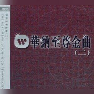 Various Artists - 華納至尊金曲 (二)
