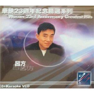 呂方 (Lui Fong) - 華納廿三週年紀念精選系列 - 呂方 - Lui Fong