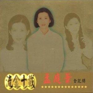 孟庭葦 (Mai Meng) - 流金十載