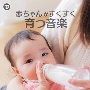 赤ちゃんがすくすく育つ音楽