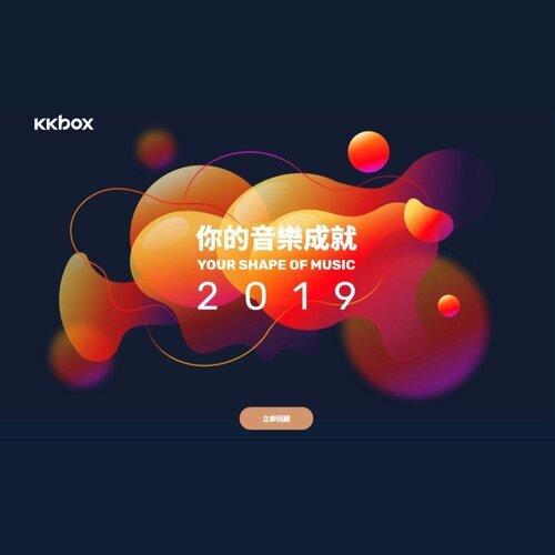 和樂融融的2019年度歌單!